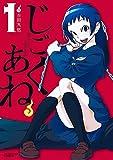 じごくあね 1 (サンデーGXコミックス)