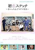 初恋スケッチ~まいっちんぐマチコ先生~[DVD]