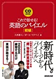 CD BOOK これで話せる!  英語のバイエル 初級 (CDブック)