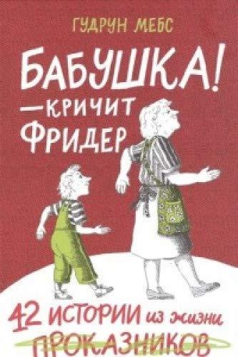 Babushka! - krichit Frider. Sbornik
