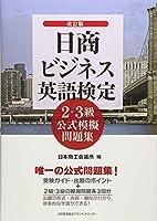 51mNxgWtYiL. SL200  - 日商ビジネス英語検定
