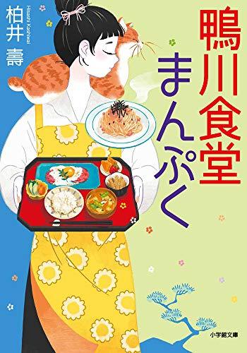 鴨川食堂まんぷく (小学館文庫)