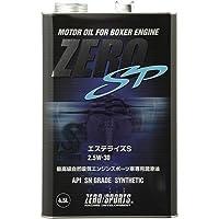 ゼロスポーツ エンジンオイル エステライズS 4.5L缶 2.5W-30 0826020