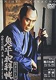 鬼平犯科帳 第4シリーズ《第9・10話収録》[DVD]