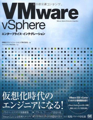 VMware vSphereエンタープライズ・インテグレーションの詳細を見る
