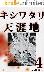 キシワタリ天涯地 4