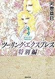 ツーリング・エクスプレス特別編 3 (白泉社文庫)