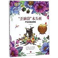 """""""歪脑袋""""木头桩 严文井童话专集(囊括当今中国儿童文学界具有影响力的儿童文学名家)"""