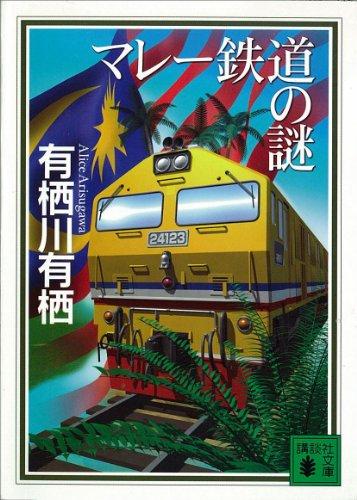 マレー鉄道の謎 〈国名シリーズ〉 (講談社文庫)の詳細を見る