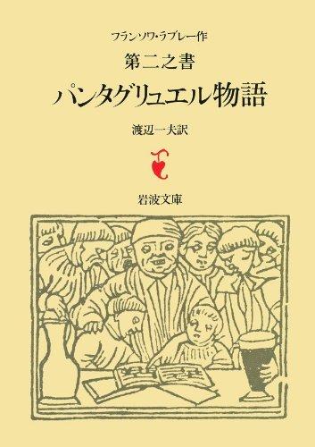 パンタグリュエル物語 第2之書 (岩波文庫 赤 502-2)