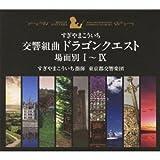 交響組曲 ドラゴンクエスト 場面別I~IX 東京都交響楽団版 CD-BOX