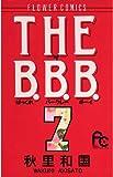 THE B.B.B.(7) (フラワーコミックス)
