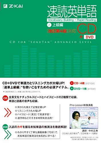 速読英単語2上級編CD 改訂第4版対応 (<CD>)