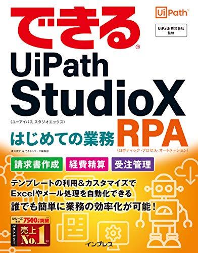 できるUiPath StudioX はじめての業務RPA (できるシリーズ)
