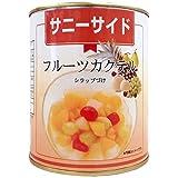 サニーサイド フルーツカクテル 中国産 2号缶 850g