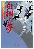 白桐ノ夢 ─ 居眠り磐音江戸双紙 25 (双葉文庫)