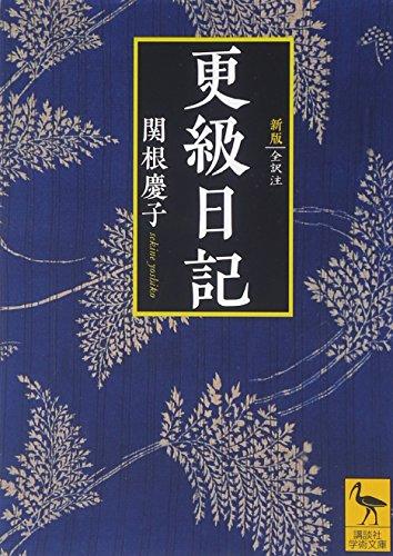 新版 更級日記 全訳注 (講談社学術文庫)の詳細を見る