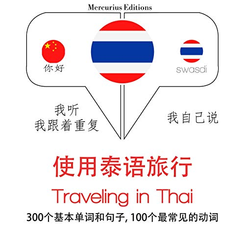 Couverture de Traveling in Thai