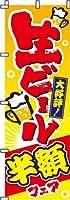 のぼり 生ビール半額フェア 0050109IN