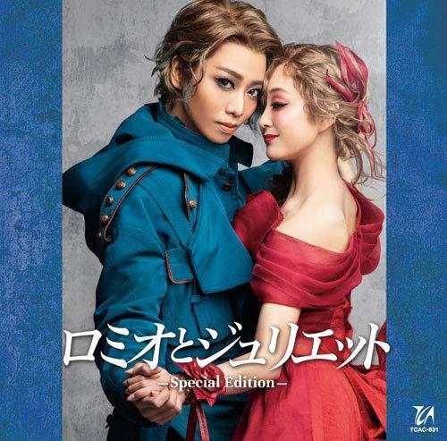 ロミオとジュリエット ―Special Edition―