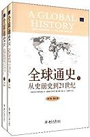 全球通史 从史前史到21世纪(第7版 修订版)(套装上下册)