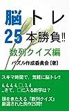 脳トレ25本勝負!!: 数列クイズ編