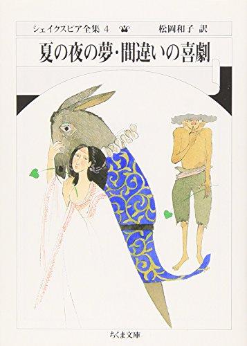 シェイクスピア全集 (4) 夏の夜の夢・間違いの喜劇 (ちくま文庫)