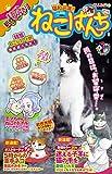 ねこぱんち No.153 雨ふり猫号 (にゃんCOMI)