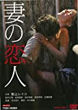 妻の恋人[DVD]