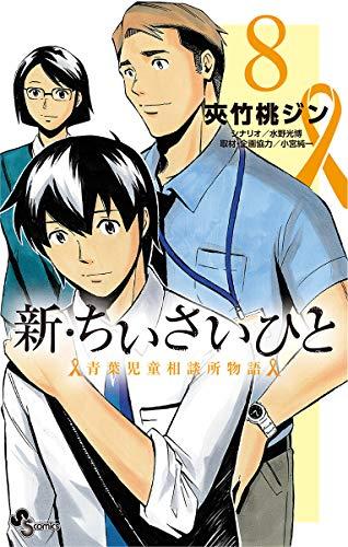 新・ちいさいひと 青葉児童相談所物語(8) (少年サンデーコミックス)
