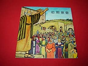 Chinese Children's Storybook / The Early Church / ACTS / Jesus, Peter and John, Stephan, Philipp, Pentecost by Bible Society (2000-05-04)