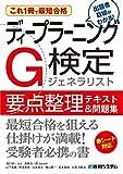 これ1冊で最短合格 ディープラーニングG検定ジェネラリスト要点整理テキスト&問題集