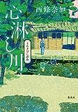 心淋し川 (集英社文芸単行本)