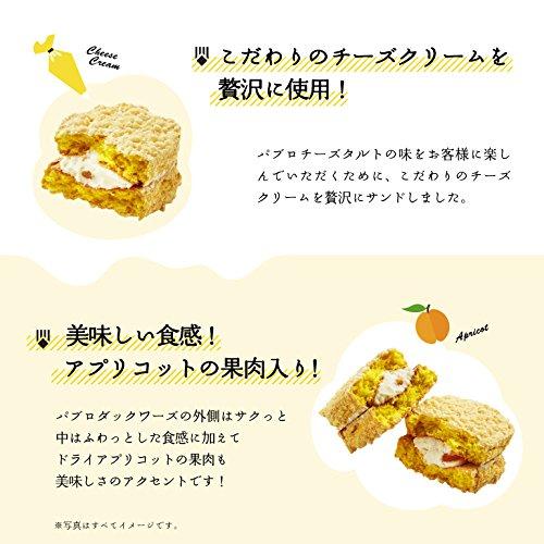PABRO(パブロ)『ダックワーズチーズタルト味』