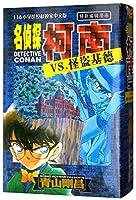 Detective Conan VS Kidd(Chinese Edition)