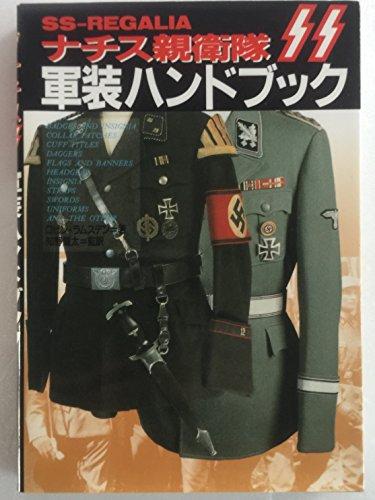 ナチス親衛隊SS 軍装ハンドブック