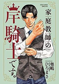 [奥嶋ひろまさ]の家庭教師の岸騎士です。 (少年チャンピオン・コミックス エクストラ)