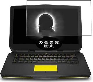 VacFun 覗き見防止フィルム , Dell Alienware 15 R2 15.6インチ 向けの のぞき見防止 保護フィルム 液晶保護フィルム(非 ガラスフィルム 強化ガラス ガラス ) 覗き見防止 のぞき見 フィルム