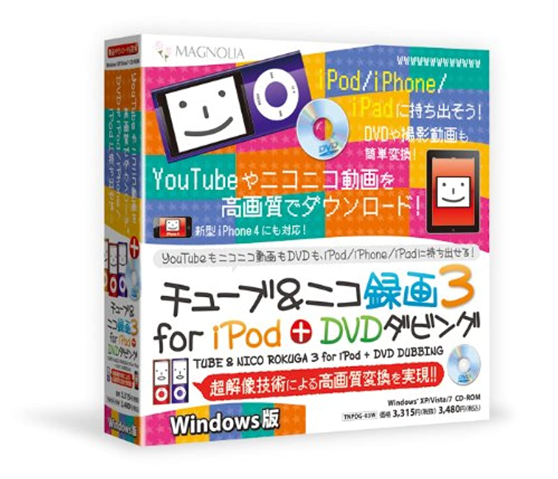 陽気なナプキンしがみつくマグノリア チューブ&ニコ録画3for iPod +DVDダビングWindows