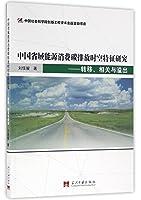 中国省域能源消费碳排放时空特征研究