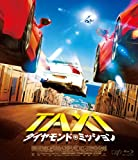 TAXiダイヤモンド・ミッション Blu-ray[Blu-ray/ブルーレイ]