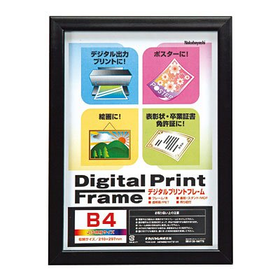 NAKABAYASHI NAKABAYASHI DPW-B4-D デジタルプリントフレーム