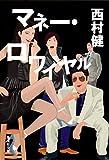 マネー・ロワイヤル (集英社文庫)