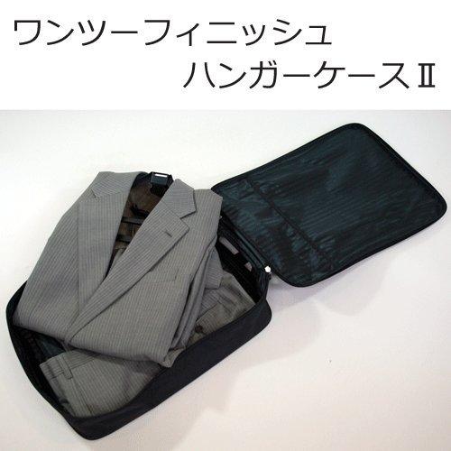 【New】コンパクトガーメントケース(旧称 ワンツーフィニッシュハンガーケース2)トラベル・出張用