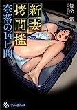 新妻拷問檻【奈落の14日間】 (フランス書院文庫)