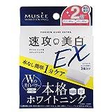 ミュゼホワイトニング ポリリンキューブEX (エクストラミント) 3包