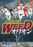 銀牙伝説WEEDオリオン 20 (ニチブンコミックス)