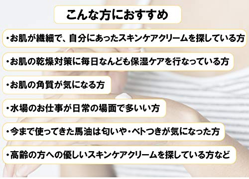 北海道天然堂『精粋桜の馬油クリーム/80g』