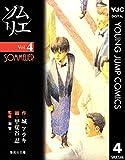 ソムリエ 4 (ヤングジャンプコミックスDIGITAL)