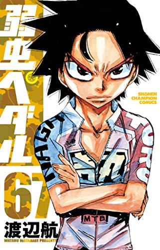 弱虫ペダル 67 (67) (少年チャンピオン・コミックス)